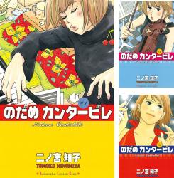 二ノ宮知子のおすすめ漫画ランキングベスト5!『のだめカンタービレ』の作者画像