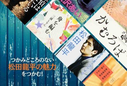 松田龍平が実写化出演した映画、テレビドラマ一覧!原作を読むとわかる変幻自在ぶり画像