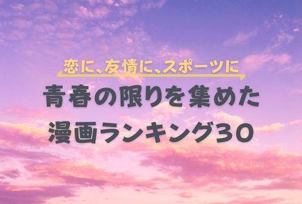 青春恋愛漫画ランキングベスト30!初々しくてかわいい!画像