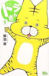 漫画『トラさん』の魅力を全巻ネタバレ紹介!北山宏光が猫役で実写映画化!?画像