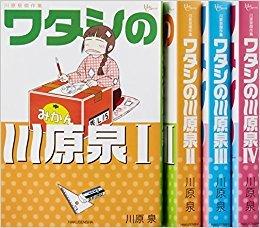 川原泉おすすめ漫画6選!『笑う大天使』など傑作多数!画像