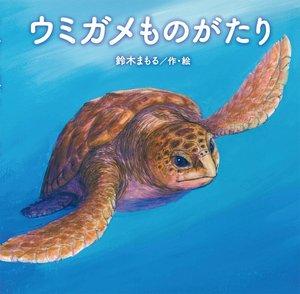 5分でわかるウミガメの生態!産卵時の涙の秘密、種類ごとの特徴などを解説!画像