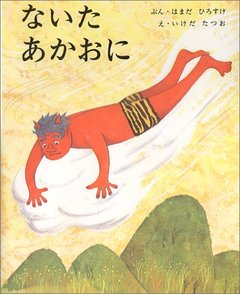 浜田広介が描いたおすすめ作品5選!『泣いた赤鬼』で知られる童話作家画像