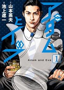 漫画『アダムとイブ』のヤ○ザVS透明人間の戦いをネタバレ考察!画像