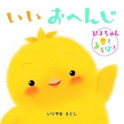 「ぴよちゃん」シリーズおすすめ5選!赤ちゃんに人気の絵本画像