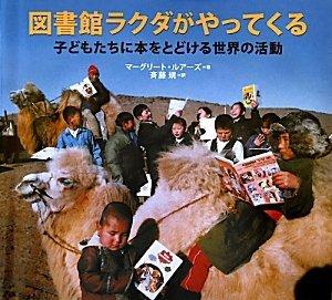 12歳の子に贈りたい、おすすめの絵本〜児童書5選!【6年生向け】 画像