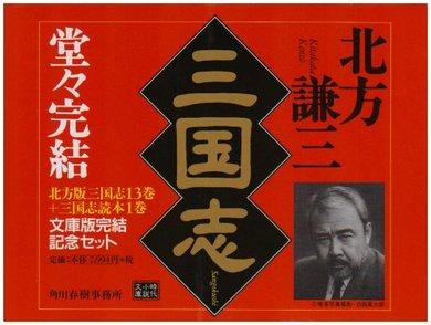 北方謙三歴史小説おすすめランキングトップ5!画像