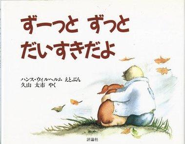 大人も泣ける、おすすめの絵本20選!「思いやり」の心が育つ作品画像