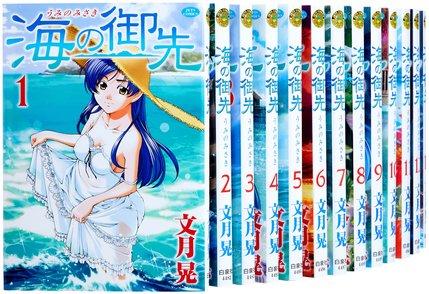 『海の御先』の魅力を最終回までネタバレ!癒しの島でのハーレム漫画が無料!画像