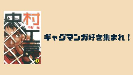 漫画『中村工房』が無料!『聖☆おにいさん』中村光の初期作品ネタバレ紹介!画像