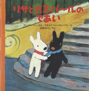 「リサとガスパール」おすすめ絵本5選!パリから来た人気シリーズ 画像