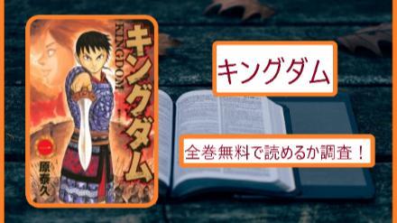 【キングダム】全巻無料で読めるか調査!今すぐ安全に漫画を読む方法画像