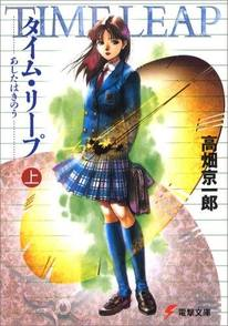 結局一番面白いラノベは高畑京一郎『タイム・リープ』【僕が小説を読む理由】画像