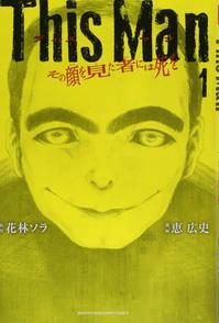 【ネタバレ注意】漫画「This Man」不気味さに惹かれるサイコサスペンス。全巻の見所を紹介