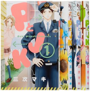 『PとJK』の魅力を最新9巻までネタバレ紹介!登場人物が最強に胸キュン!画像