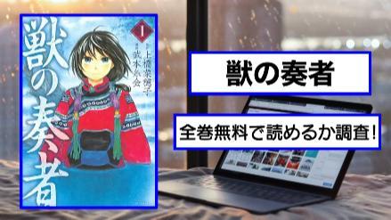 【獣の奏者】全巻無料で読めるか調査!アプリや漫画バンク等違法サイトでは?画像