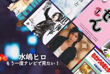 水嶋ヒロが出演した映画やテレビドラマを逆引き!俳優生活のすべてを振り返る画像