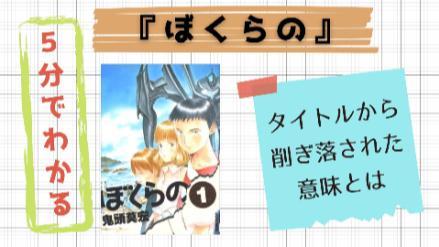 漫画『ぼくらの』最終巻まで全巻ネタバレ紹介!5分でわかる魅力!画像