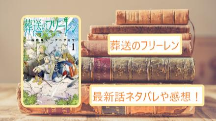 【葬送のフリーレン:51話】最新話ネタバレと感想!5月26日掲載画像