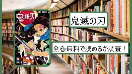 【鬼滅の刃】全巻無料で読めるか調査!今すぐ安全に漫画を読む方法