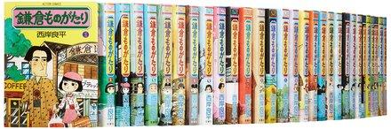 漫画『鎌倉ものがたり』の魅力を34巻までネタバレ紹介!不思議で優しい物語画像