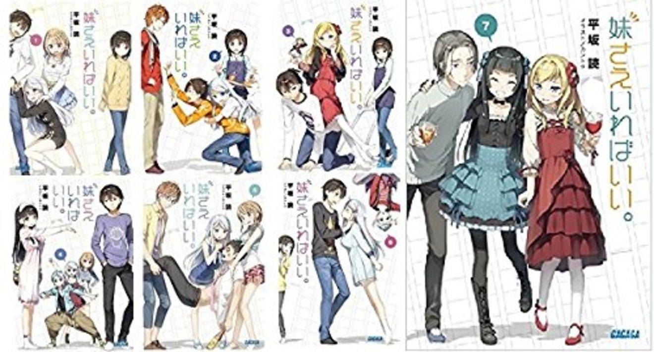 『妹さえいればいい。』の魅力を全巻ネタバレ紹介!2017年秋アニメ化!