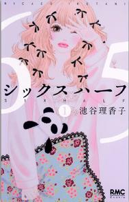 『シックスハーフ』最終回までの見所ネタバレ紹介!記憶喪失からの恋【無料】画像