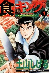 漫画『食キング』のパワー溢れるクレイジーさをネタバレ紹介!画像