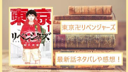 【東京卍リベンジャーズ:207話】最新話ネタバレと感想!5月26日掲載画像
