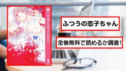 【ふつうの恋子ちゃん】全巻無料で読める?アプリや漫画バンクの代わりに画像