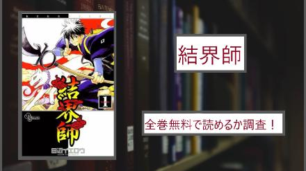 【結界師】全巻無料で読めるか調査!漫画を安全に一気読み画像