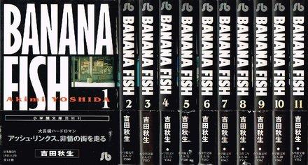 漫画「バナナフィッシュ」の登場人物、名言をネタバレ紹介!不朽の名作!画像