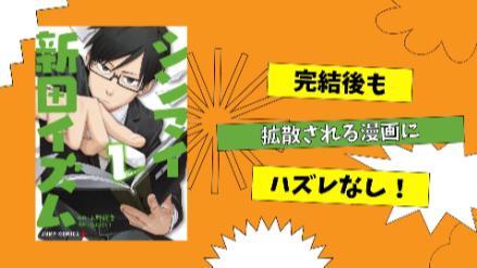 『シンマイ新田イズム』完結後も人気!型破り教師の学園コメディを全巻ネタバレ画像
