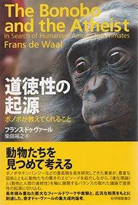ボノボの生態をご紹介!セックスが平和をもたらす?人間に一番近い類人猿画像