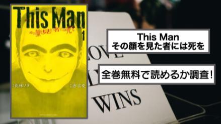 【This Man(ディスマン) 】全巻無料で読める?漫画アプリも調査画像