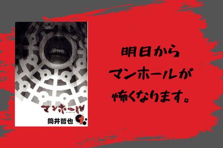 漫画『マンホール』リアルな社会派ホラー!結末までの魅力をネタバレ紹介!画像