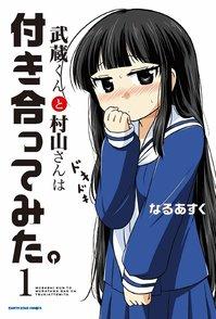 『武蔵くんと村山さんは付き合ってみた。』が無料!各巻の魅力をネタバレ紹介画像