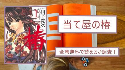 【当て屋の椿】全巻無料で漫画を読めるか調査!スマホアプリでも画像