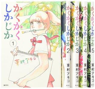東村アキコのおすすめ漫画作品14選!『東京タラレバ娘』などヒット連発!画像