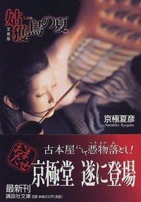 京極夏彦のおすすめ小説10選! 妖怪だけじゃない魅力がいっぱい画像
