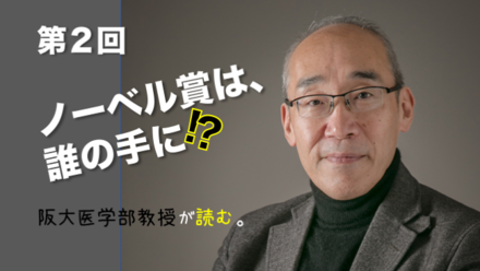 大阪大学医学部教授が考察する!「ノーベル賞は誰の手に?」画像