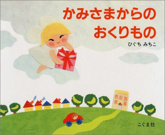 胎教におすすめの絵本5選!おなかの赤ちゃんに届けたい作品
