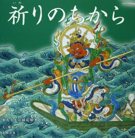 寮美千子のおすすめ絵本5選!神話から宇宙まで、幅広く描く作家