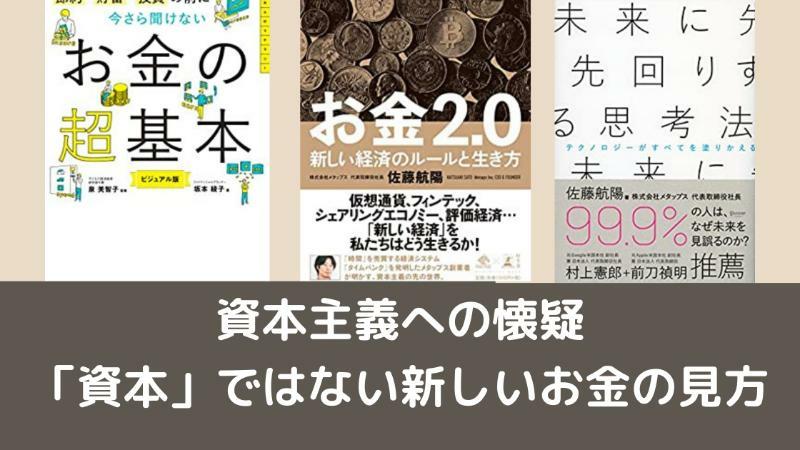 【内容まとめ】『お金2.0 新しい経済のルールと生き方』を5分で解説!
