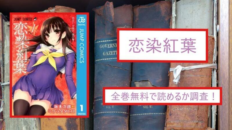 【恋染紅葉】全巻無料(1~4巻)で漫画を読む方法!スマホアプリでも
