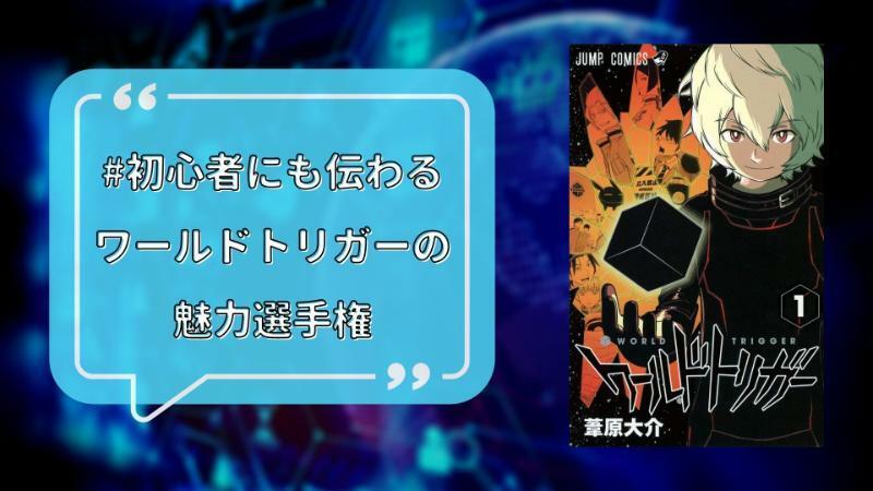 漫画『ワールドトリガー』最新刊まで紹介!アニメ2ndシーズンも放送決定!