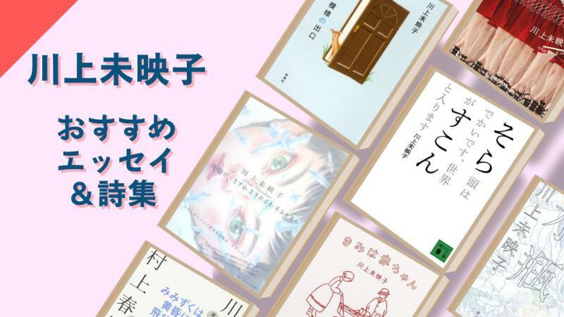 川上未映子のおすすめエッセイ&詩集!芥川賞作家の小説以外の著作も魅力