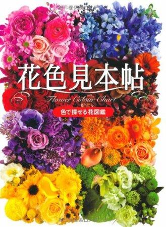花図鑑おすすめ5選!よく見かけるあの花の名前、知っていますか?
