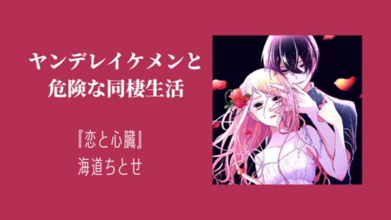 『恋と心臓』の見所を紹介!イケメン幼なじみと訳あり同棲生活!?