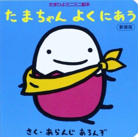 アランジアロンゾのおすすめ絵本5選!魅力的なキャラクターが満載